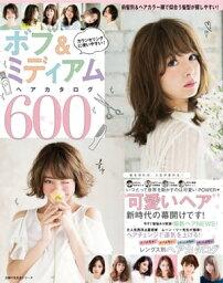 ボブ&ミディアム ヘアカタログ600【電子書籍】