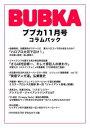 BUBKA コラムパック 2018年11月号【電子書籍】[ ...