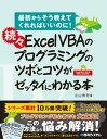続々 Excel VBAのプログラミングのツボとコツがゼッタイにわかる本【電子書籍】[ 立山秀利 ]