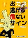 er-おカネが逃げる危ないサイン【電子書籍】[ 花京院えり ]