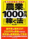 週2日だけ働いて 農業で1000万円稼ぐ法【電子書籍】[ 堀口博行 ]