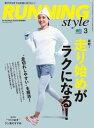 楽天楽天Kobo電子書籍ストアRunning Style(ランニング・スタイル) 2017年3月号 Vol.96【電子書籍】