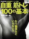 自重筋トレ 100の基本【電子書籍】[ 比嘉一雄 ]...