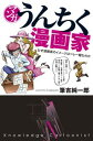 マンガ・うんちく漫画家【電子書籍】[ 筆吉 純一郎 ]