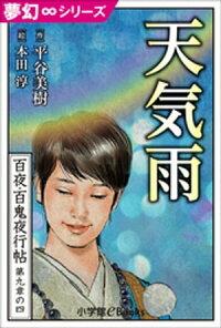夢幻∞シリーズ百夜・百鬼夜行帖52天気雨