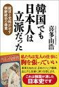 韓国でも日本人は立派だった 証言と史料が示す朝鮮統治の偉業【電子書籍】[ 喜多由浩 ]