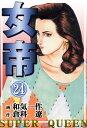 女帝24【電子書籍】[ 和気一作 ]
