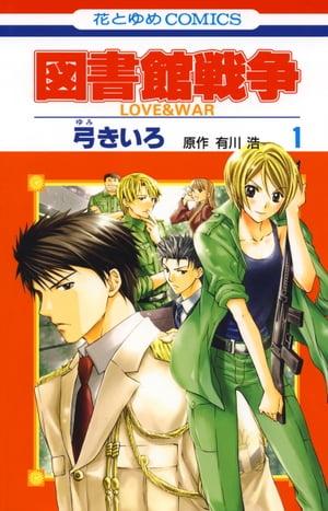 図書館戦争 LOVE&WAR 1巻