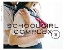 �������륬���롦����ץ�å���(���ҹ�) SCHOOLGIRL COMPLEX 3