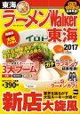 ラーメンWalker東海2017【電子書籍】[ ラーメンWalker編集部 ]