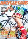 BiCYCLE CLUB 2016年7月号 No.375【電子書籍】