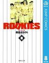 ROOKIES 8【電子書籍】[ 森田まさのり ]