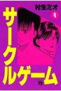 サークルゲーム(4)【電子書籍】[ 村生ミオ ]