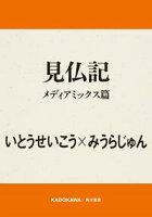 見仏記メディアミックス篇