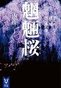魍魎桜 よろず建物因縁帳【電子書籍】[ 内藤了 ]