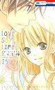 LOVE SO LIFE15【電子書籍】[ こうち楓 ]