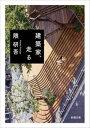 建築家、走る(新潮文庫)【電子書籍】[ 隈研吾 ]