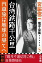 宮脇俊三 電子全集5 『台湾鉄路千公里/汽車旅は地球の果てへ』【電子書籍】[ 宮脇俊
