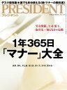 PRESIDENT (プレジデント) 2018年 6/4号 雑誌 【電子書籍】 PRESIDENT編集部