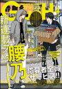 GUSH 2019年04月号【電子書籍】[ 腰乃 ]