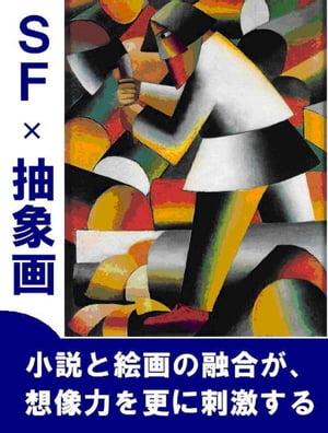 SF × 抽象画【電子書籍】[ 近代芸術研究会 ]