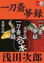 合本 一刀斎夢録【文春e-Books】【電子書籍】[ 浅田次郎 ]
