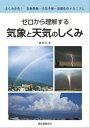 ゼロから理解する 気象と天気のしくみよくわかる! 気象現象・天気予報・温暖化のメカニズム【電子書籍】