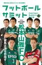 フットボールサミット第31回 松本山雅FC 雷鳥は頂を目指す【電子書籍】