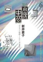 Web小説中公ダイエット物語ただし、猫第6回