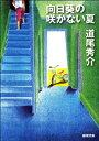向日葵の咲かない夏【電子書籍】[ 道尾秀介 ]