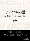 �ơ��֥�α���A Book for a Rainy Day���ʿ�Ĭʸ�ˡ�