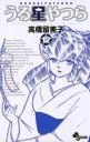 うる星やつら〔新装版〕(12)【電子書籍】[ 高橋留美子 ]...