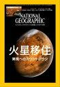 ナショナル ジオグラフィック日本版 2016年11月号 [雑誌]【電子書籍】[ ナショナルジオグラフィック編集部 ]