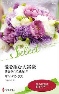 愛を拒む大富豪【ハーレクイン・セレクト版】誘惑された花嫁4