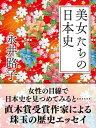 美女たちの日本史【電子書籍】[ 永井路子 ]