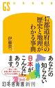 47都道府県の歴史と地理がわかる事典【電子書籍】[ 伊藤賀一 ]