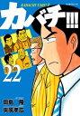 カバチ!!! ーカバチタレ!3ー(22)【電子書籍】[ 田島隆 ]
