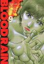 BLOOD RAIN 9【電子書籍】[ 村生ミオ ]