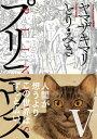 プリニウス 5巻【電子書籍】[ ヤマザキマリ ]...