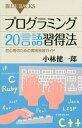 プログラミング20言語習得法【電子書籍】[ 小林健一郎 ]