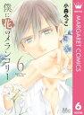 僕に花のメランコリー 6【電子書籍】[ 小森みっこ ]