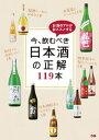 今、飲むべき日本酒の正解 119本【電子書籍】[ ぴあ編集部 ]