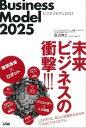 ビジネスモデル2025【電子書籍】[ 長沼 博之 ]