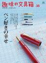 趣味の文具箱 Vol.38【電子書籍】