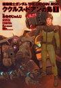 機動戦士ガンダム THE ORIGIN MSD ククルス・ド...