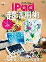 iPad超活用術【電子書籍】