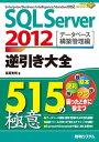 SQL Server 2012 逆引き大全515の極意【電子書籍】[ 長岡秀明 ]