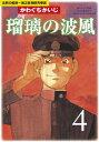 瑠璃の波風(4)【電子書籍】[ かわぐちかいじ ]