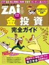 「金」投資 完全ガイドダイヤモンドZai 2014年12月号別冊付録【電子書籍】