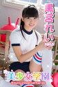 美少女学園 黒宮れい Part.5(Ver3.0)【電子書籍】 黒宮れい